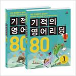 기적의 영어리딩 80 세트 (본책 + 별책 + CD) - 전2권