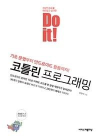 Do it! 코틀린 프로그래밍