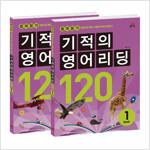 기적의 영어리딩 120 세트 (본책 + 별책 + CD) - 전2권