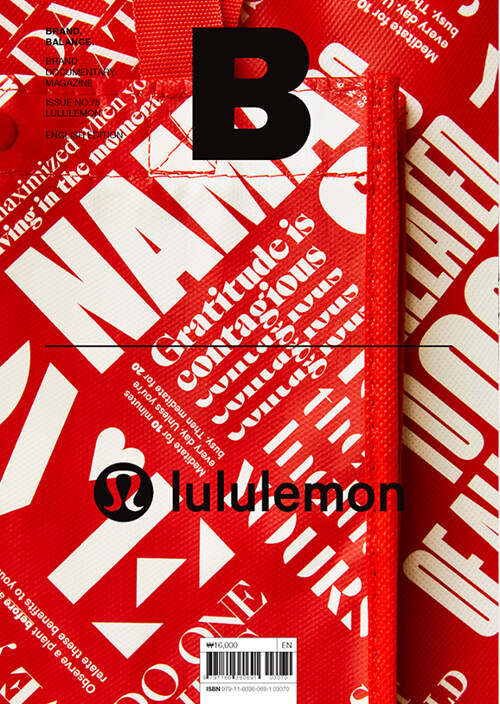 매거진 B (Magazine B) Vol.75 : 룰루레몬 (Lululemon)