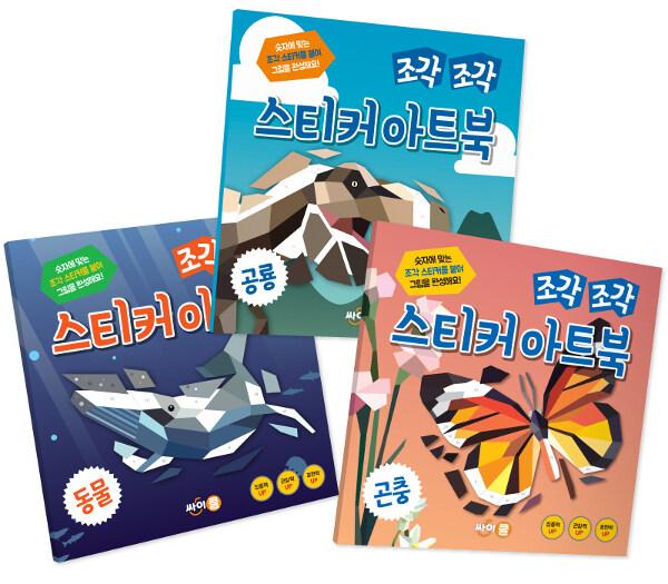 조각 조각 스티커 아트북 3종 세트 1 : 동물, 공룡, 곤충 - 전3권