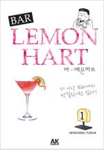 [고화질세트] 바 레몬하트 (총33권/미완결)