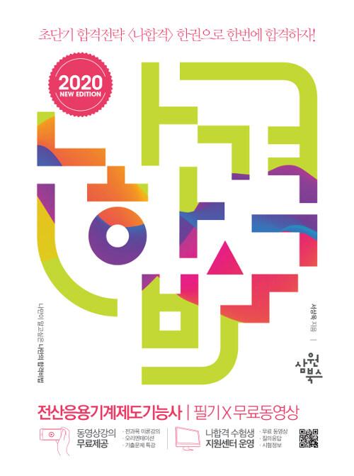 2020 나합격 전산응용기계제도기능사 필기 + 무료동영상