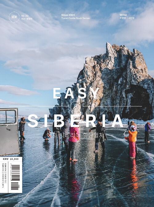 이지 시베리아 횡단열차