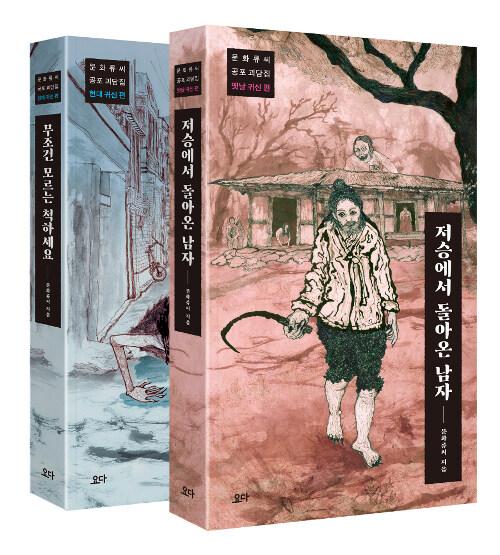 문화류씨 공포 괴담집 세트 - 전2권