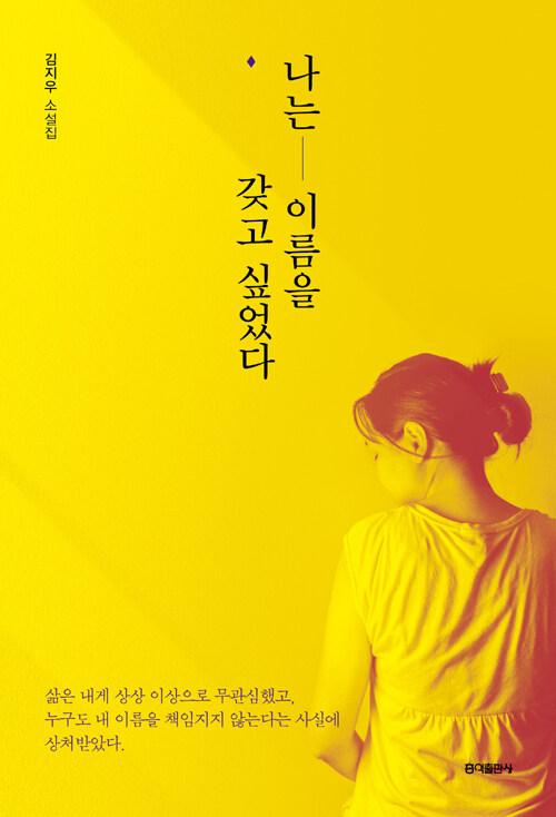 나는 이름을 갖고 싶었다 : 김지우 소설집