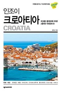 인조이 크로아티아