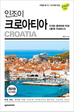 인조이 크로아티아 (2019 최신개정판)
