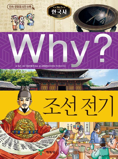 Why? 한국사 조선 전기