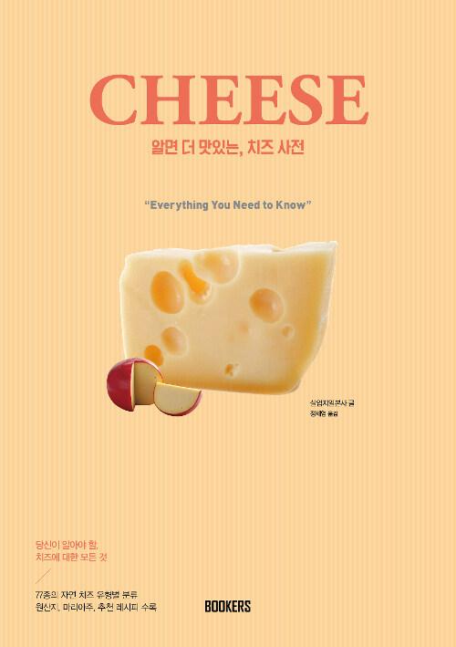 Cheese : 알면 더 맛있는, 치즈 사전