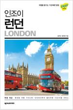 인조이 런던