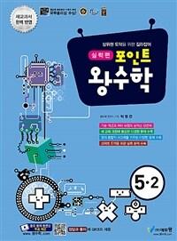 포인트 왕수학 실력편 5-2 (2021년용)