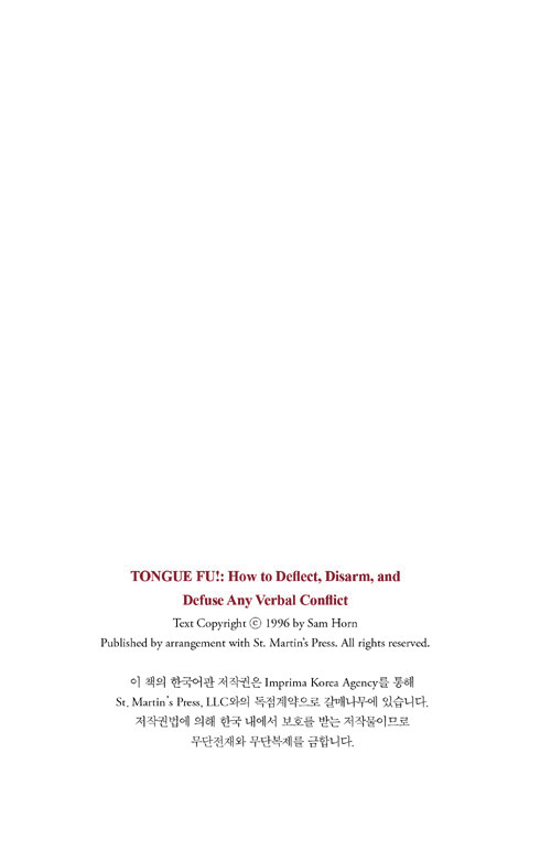 적을 만들지 않는 대화법 : 사람을 얻는 마법의 대화 기술 56 / 2판