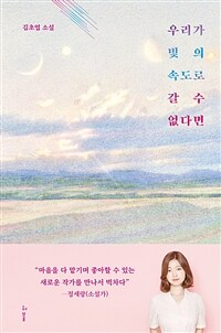 우리가 빛의 속도로 갈 수 없다면 :김초엽 소설 표지
