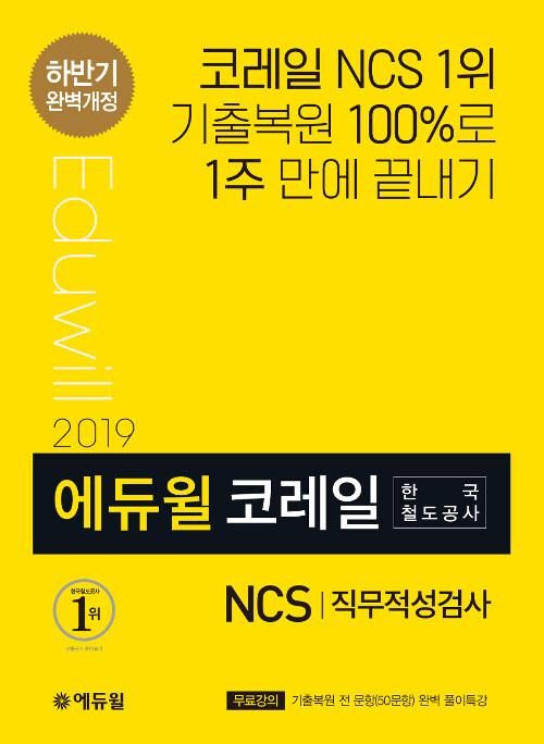 2019 하반기 에듀윌 코레일 한국철도공사 NCS