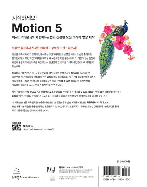 (시작하세요!) Motion 5 : 빠르크의 3분 강좌와 함께하는 쉽고 간편한 모션 그래픽 영상 제작