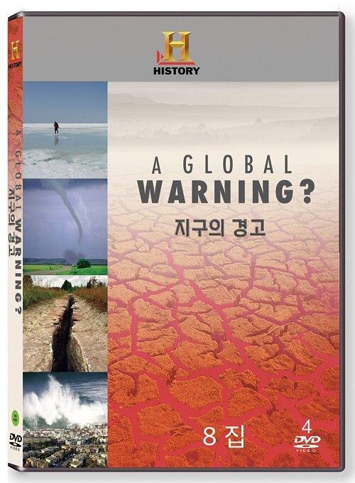 지구의 경고 8집 (4disc)