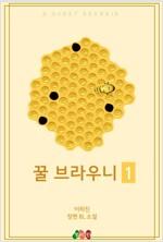 [BL] 꿀 브라우니 1
