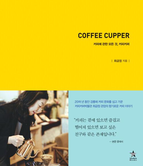 Coffee Cupper 커피커퍼