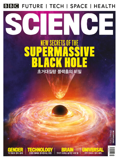 BBC Science 사이언스 2019.6
