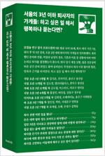 서울의 3년 이하 퇴사자의 가게들 : 하고 싶은 일 해서 행복하냐 묻는다면?