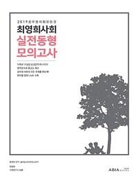 2019 최영희 사회 실전동형 모의고사