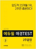 2019 에듀윌 매경TEST 2주끝장