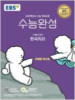 EBS 수능완성 사회탐구영역 한국지리 (2019년)