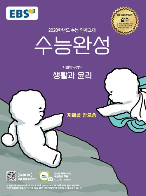 [중고] EBS 수능완성 사회탐구영역 생활과 윤리 (2019년)