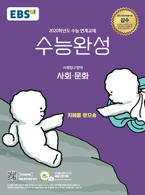 EBS 수능완성 사회탐구영역 사회.문화 (2019년)