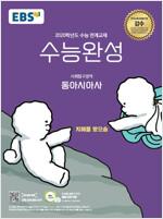 EBS 수능완성 사회탐구영역 동아시아사 (2019년)