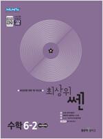 최상위 쎈 초등 수학 6-2 (2020년용)