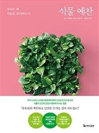 식물 예찬 : 우리는 왜 식물을 좋아하는가