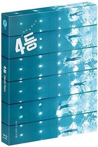 [블루레이] 4등 : 풀슬립 킵케이스 한정판