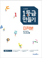 1등급 만들기 미적분 532제 (2019년)