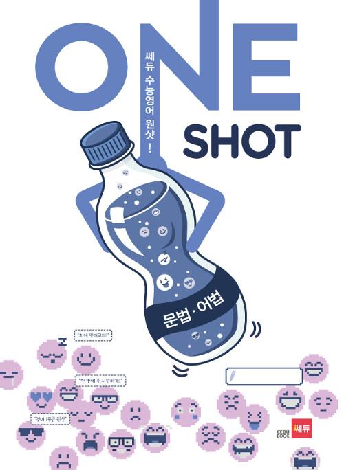 쎄듀 수능 영어 원샷(ONE SHOT) 문법어법