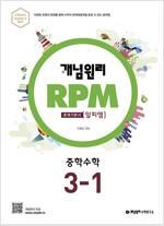 개념원리 RPM 문제기본서 수학 중3-1 (2020년)