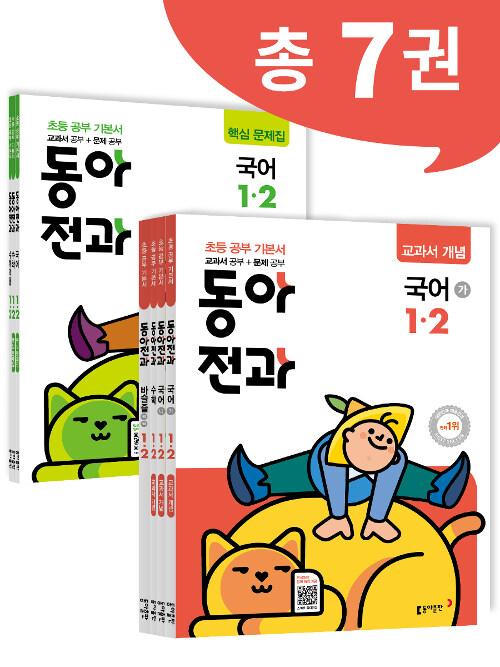 동아 전과 1-2 - 전7권 (2019년)