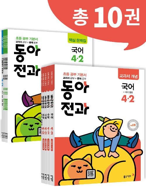 동아 전과 4-2 - 전10권 (2019년)