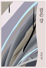 검은 강 : 에브리북 짧은 소설 0240
