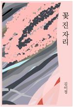 꽃 진 자리 : 에브리북 짧은 소설 0242