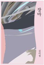 장마 : 에브리북 짧은 소설 0246