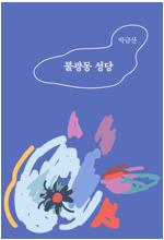 불광동 성당 : 에브리북 짧은 소설 0260
