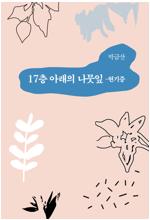 17층 아래의 나뭇잎 - 현기증 : 에브리북 짧은 소설 0256