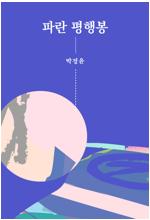 파란 평행봉 : 에브리북 짧은 소설 0267