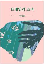 트레일러 소녀 : 에브리북 짧은 소설 0263