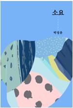 소요 : 에브리북 짧은 소설 0266