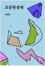 조공원정대 : 에브리북 짧은 소설 0279