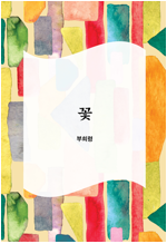 꽃 : 에브리북 짧은 소설 0288
