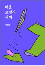 미운 고릴라 새끼 : 에브리북 짧은 소설 0283
